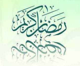 البوم صور رمضانية رمضان كريم (4)