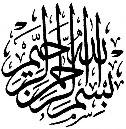بسم الله الرحمن الرحيم مكتوبة علي صور (2)