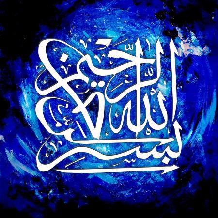 بسم الله الرحمن الرحيم (2)