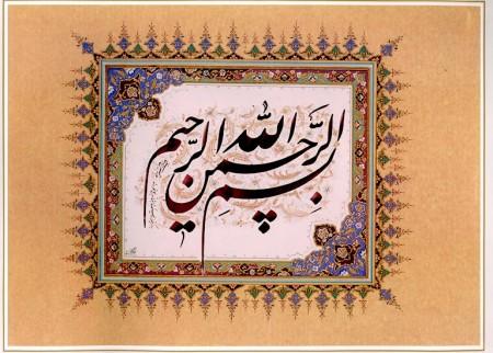 بسم الله الرحمن الرحيم (5)