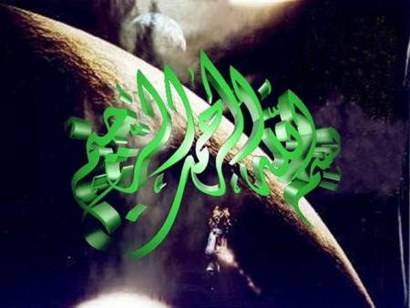 بسم الله الرحمن الرحيم (6)