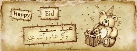 بطاقات تهنئة بعيد الفطر المبارك2015 (3)