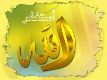 تحميل خلفيات مكتوبة استغفر الله (2)