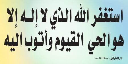 تحميل خلفيات مكتوبة استغفر الله (4)