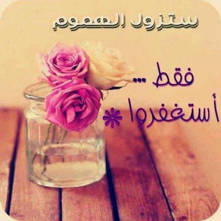 تنزيل صور استغفر الله (1)