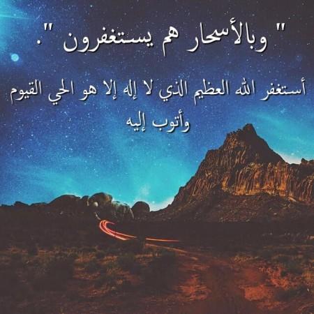 تنزيل صور استغفر الله (2)