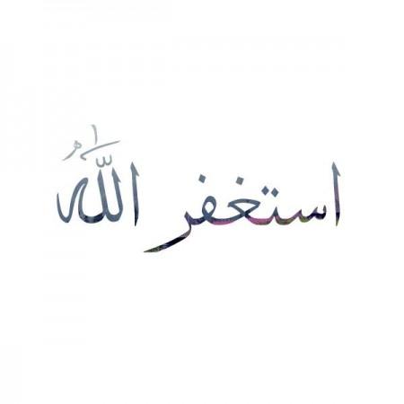 تنزيل صور استغفر الله (3)