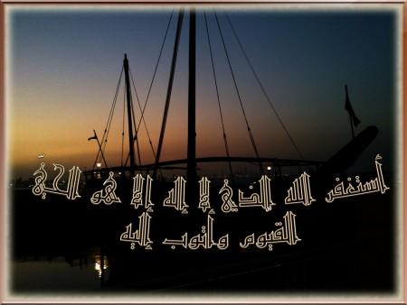 تنزيل صور استغفر الله (4)