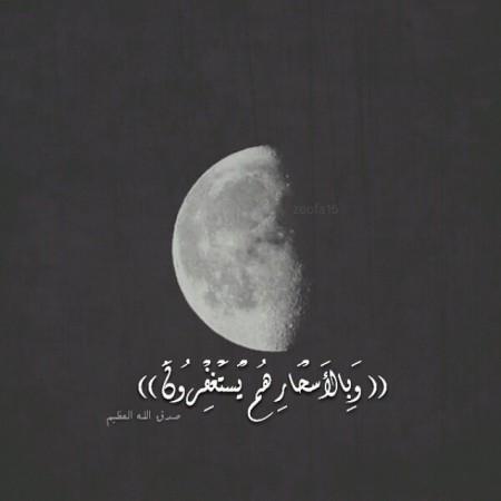 خلفيات اسلامية مكتوبة استغفر الله (5)