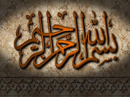 خلفيات بسم الله الرحمن الرحيم (3)
