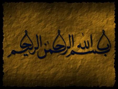 خلفيات بسم الله الرحمن الرحيم (4)