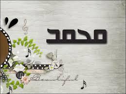 رمزيات اسم محمد (2)