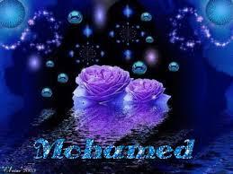 صور اسم محمد (1)