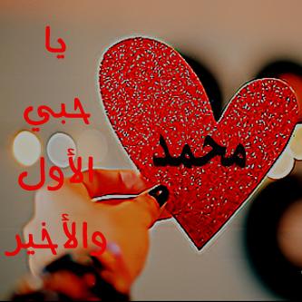 صور اسم محمد (4)