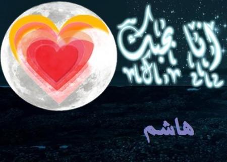 صور اسم هاشم (3)