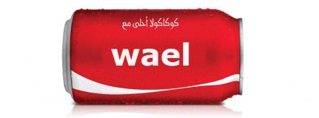 صور اسم وائل (1)