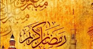 صور التهنئة بشهر رمضان الكريم (2)