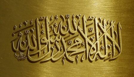 صور وخلفيات لا اله الا الله (4)
