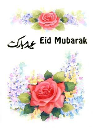 عيد فطر سعيد (2)