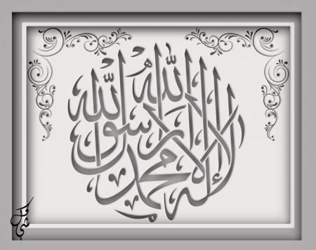 لا اله الا الله اسلاميات (1)