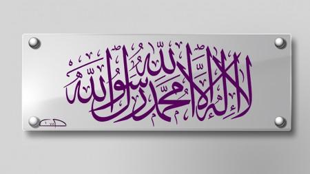 لا اله الا الله محمد رسول الله (2)