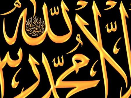لا اله الا الله محمد رسول الله (3)