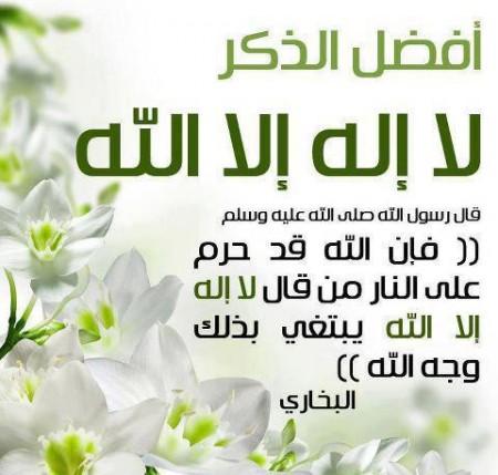 لا اله الا الله (3)