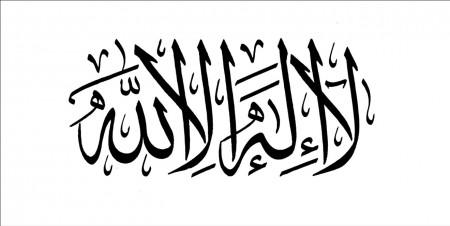 لا اله الا الله (4)