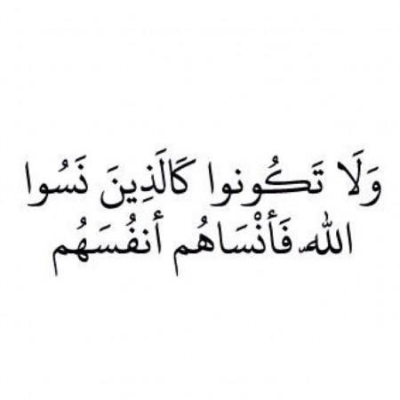 ولا تكونوا كالذين نسوا الله فأنساهم أنفسهم