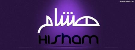 hisham (2)