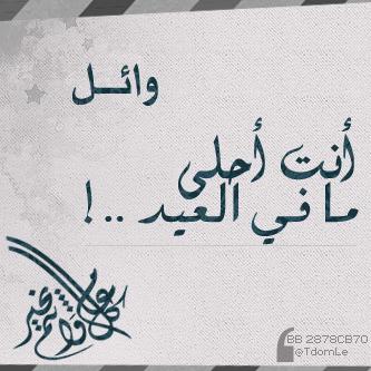 i love wael وائل (1)