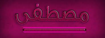 love mustafa photos (1)