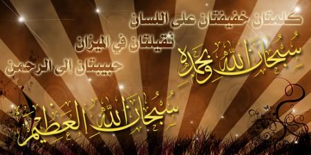 خلفيات اسلامية (1)