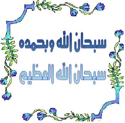 سبحان الله وبحمده سبحان الله العظيم (3)