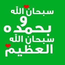 سبحان الله وبحمده سبحان الله العظيم (4)