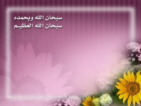سبحان الله وبحمده سبحان الله العظيم (7)