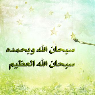 سبحان الله وبحمده (1)