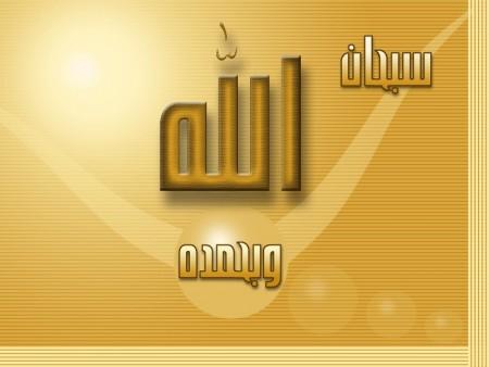 سبحان الله وبحمده (4)