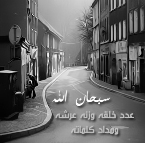 سبحان الله (1)