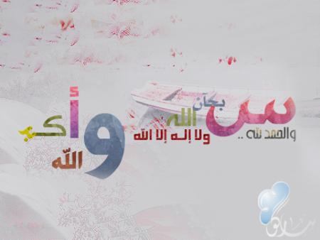 صور اسلاميات مكتوبة سبحان الله (1)