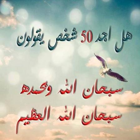 صور سبحان الله (4)