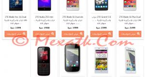 احدث اسعار ZTE في محلات الشناوي