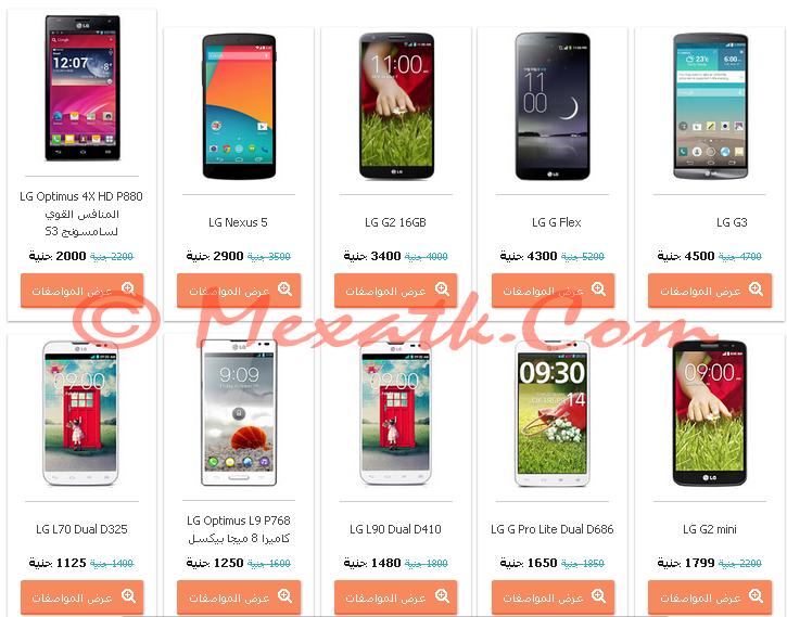 اسعار LG الشناوي أحدث الأسعار (2)