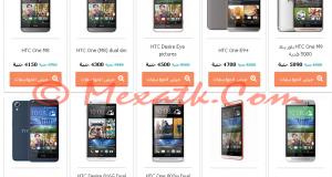 htc اسعار الشناوي