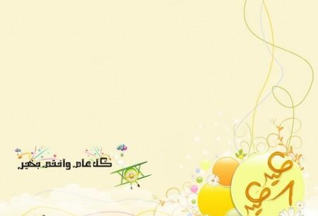 العيد الكبير 2015 (2)