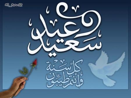 صور تهنئة العيد الكبير (4)