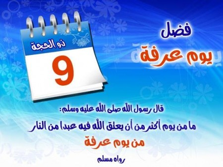 صور تهنئة عيد الاضحي المبارك (3)
