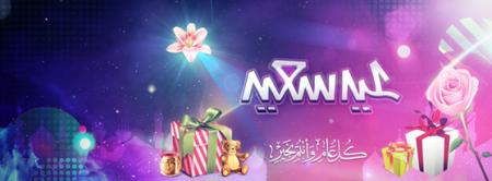 عيد اضحي سعيد بالصور (2)