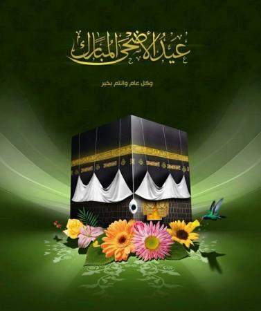 عيد اضحي مبارك 2015 (1)