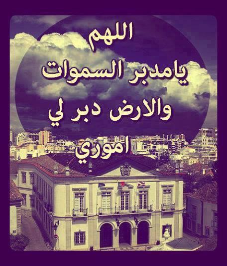 صور ادعية اسلامية  (3)